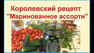 Маринованные огурцы и помидоры// ассорти из помидор и огурцов