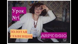 Урок №1|ARPEGGIO|Chords. Золотая Секвенция|Красивая|мелодия|ноты|ф-но| Tutorial|Piano_music|