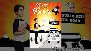グレッグのダメ日記4 (吹替版) thumbnail