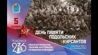 День памяти подвига Подольских курсантов. Урок