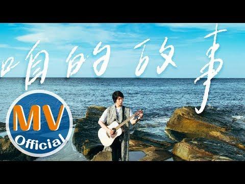 民視八點檔【大時代】片頭曲黃少谷《咱的故事》Official Music Video