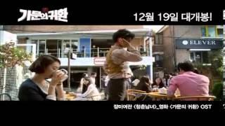 [MV] Rose Motel (장미여관) - 청춘남녀 (Marrying The Mafia 5: The Return Of The Family)