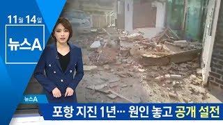 포항 지진 1년…원인 놓고 공개 설전, 무슨 일? | 뉴스A thumbnail