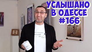 Юмор из Одессы новые анекдоты шутки фразы и выражения Услышано в Одессе 166