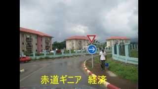 アフリカ 赤道ギニア 経済発展も残される課題|BWPプロジェクト