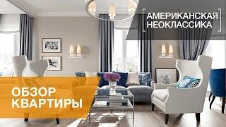 Квартира в стиле американской неоклассики, ЖК «Империал», 77 кв.м.