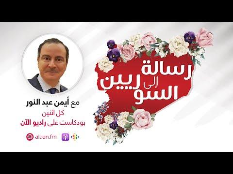 رسالة إلى السوريين | انفجار لبنان ما تأثيره على سوريا؟ وما هو مرض -سوريا فوبيا- النفسي؟  - نشر قبل 4 ساعة