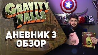 Гравити Фолз. Дневник 3 ОБЗОР | Gravity Falls
