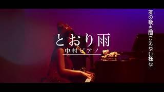 中村ピアノ - とおり雨