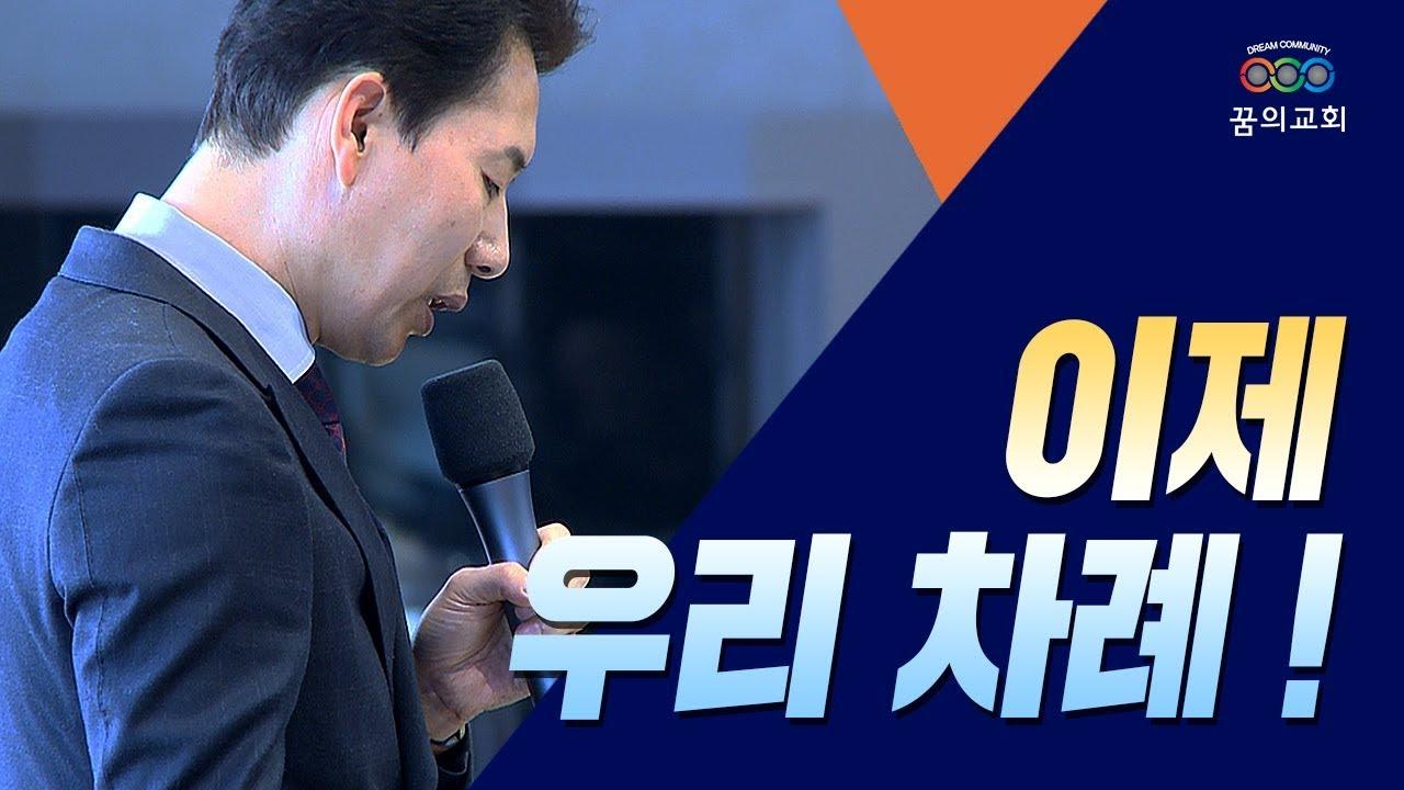 김학중 목사 / 2019년 12월 8일/약속에 응답하라/안산 꿈의교회 주일 낮 말씀