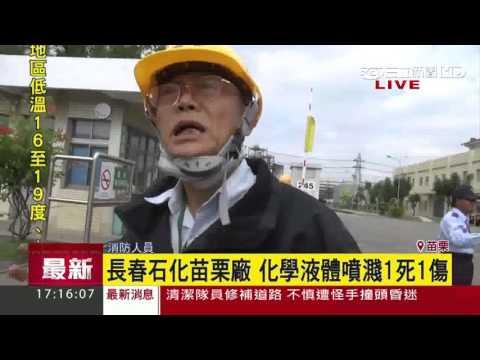 長春石化苗栗廠突傳閃燃意外 1死1重傷│三立新聞臺 - YouTube