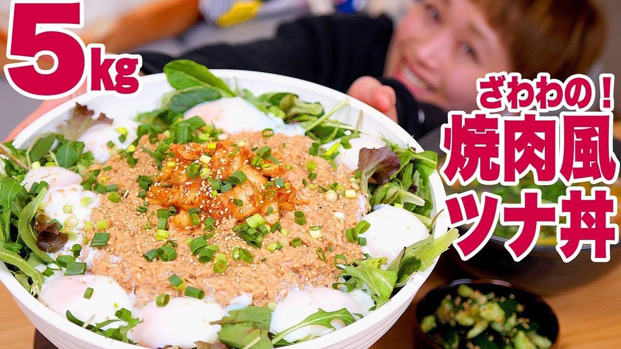 【大食い】5kg超定食!焼肉風ツナ丼が美味しすぎてご飯が消える♥【ロシアン佐藤】【Russian Sato】