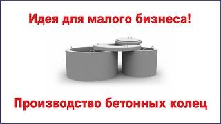 видео Как организовать производство железобетонных колец
