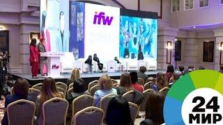 В Астане стартовал форум «Идеи для женщин» - МИР 24