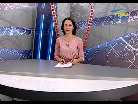 Телерадиокомпания «ГРАД»: Новости Одессы 16.08.2019