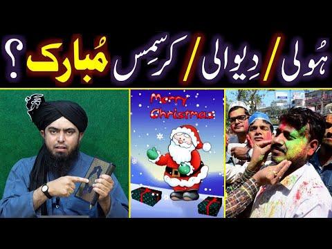 Christmas, Holi & Diwali ki Non-Muslims ko MUBARAK dena kesa ??? (By Engineer Muhammad Ali Mirza)