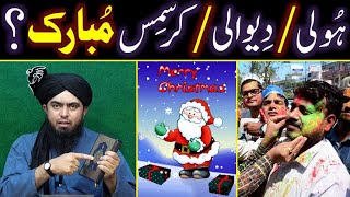 Happy Christmas ki MUBARAK dena ??? Holi & Diwali ki MUBARAK dena ??? (Engineer Muhammad Ali Mirza)