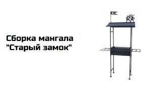"""Видео обзор мангала """"Старый замок"""" (СТЭН)"""