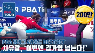 [PBA/TEAM League/R4Day5]♛'The Queen'#GayoungKIM vs🧝‍♀️'Pool Goddess'#YuRamCHA, Who'll be Headliner?