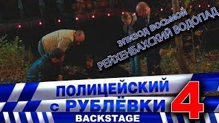 Полицейский с Рублёвки 4. Backstage 8.