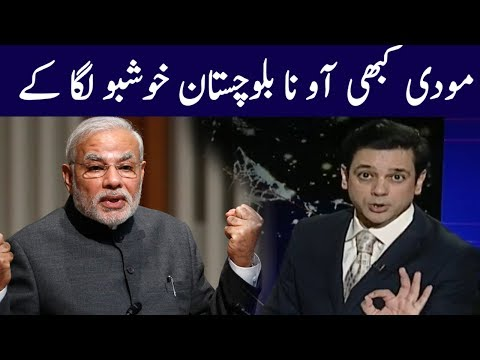 Modi Kabhi Aao Na Balochistan | @ Q Ahmed Qureshi