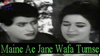 Maine Ae Jane Wafa Tumse Muhabbat Ki Hai - Suman,Rafi - BEDAAG -  Manoj Kumar, Nanda, Mehmood