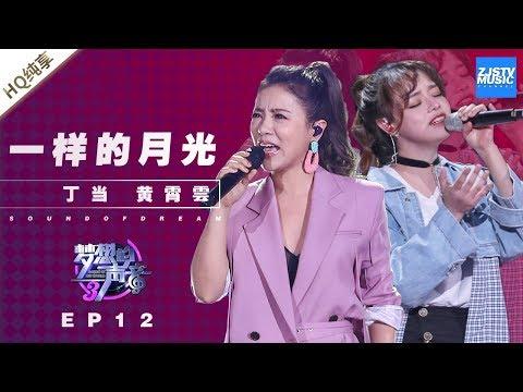 [ 纯享 ] 丁当 黄霄雲《一样的月光》《梦想的声音3》EP12 20190111  /浙江卫视官方音乐HD/