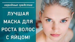 Маска для волос с желтком яйца! Просто и эффективно!(http://eurdoc.ru/free_book - БЕСПЛАТНАЯ книга о том, как вылечить мужское облысение! http://eurdoc.ru/our-blog/ - здесь Вы найдёте..., 2015-08-28T15:35:19.000Z)