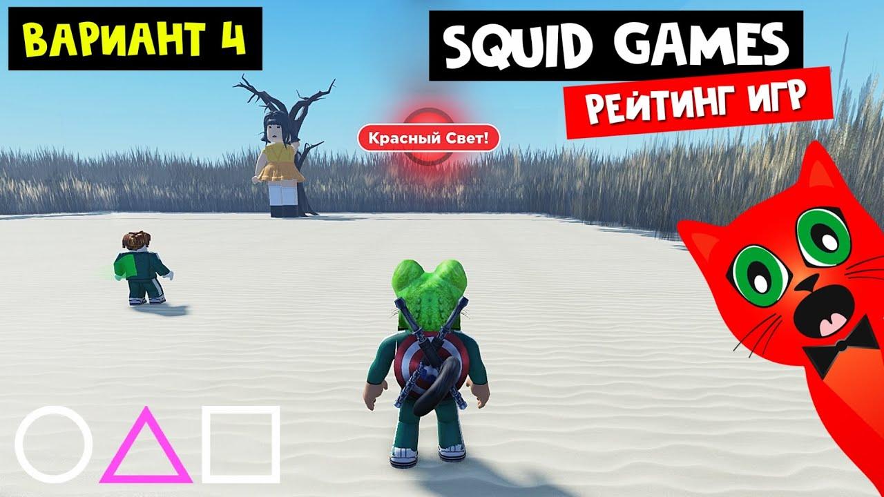 ВАРИАНТ #4 ИГРА В КАЛЬМАРА. Рейтинг роблокс | Squid Game roblox | ТОП-10 Игр про кальмара. Голосуй!