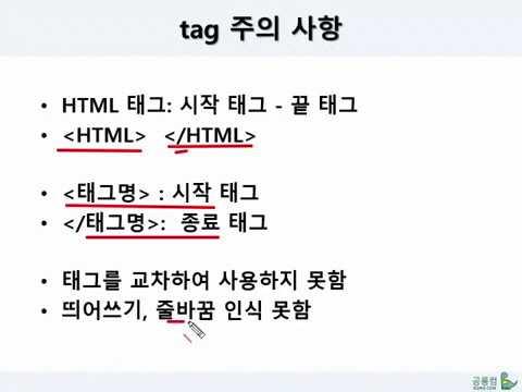 [공룡컴] HTML강좌 - 1강(1)
