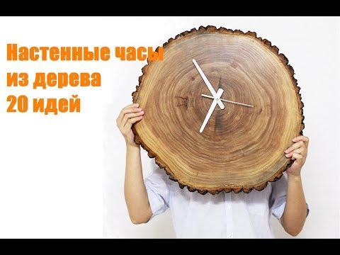 20 идей Настенных часов из дерева своими руками | 20 ideas Wall clock made of wood DIY