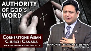 AUTHORITY OF GOD'S WORD | Pastor Peter Paul | Cornerstone Asian Church Canada