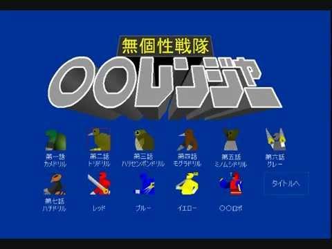 無 個性 戦隊 〇 〇 レンジャー 馬鹿かと 無個性戦隊 ○ ○ レンジャー
