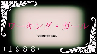 『ワーキング・ガール』 1988 仕事ストレス発散(女性) 《暇シネマ》