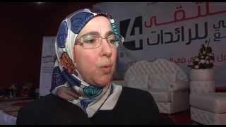 بديعة بناني بالملتقى الوطني الرابع للمنظمة المغربية للرائدات