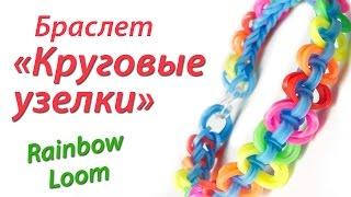 """Браслет """"Круговые узелки"""" из Rainbow Loom Bands. Урок 94"""