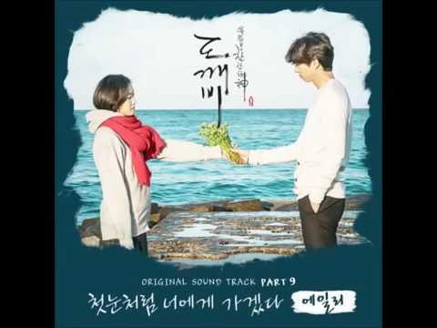 도깨비  (Goblin) OST part 9 - Ailee 첫눈처럼 너에게 가겠다