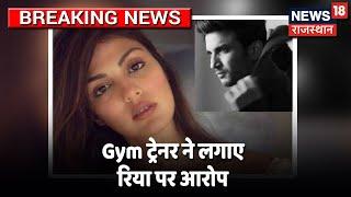 Sushant Singh के Gym Trainer ने लगाए Rhea पर गंभीर आरोप, Depression से भी पीड़ित थे वो