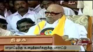 M. Karunanidhi Speech At Trichy in DMK