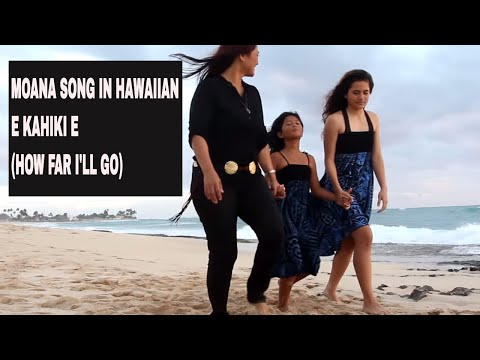 MOANA Song in Hawaiian E Kahiki E (How Far I'll Go) cover by Tracie Keolalani