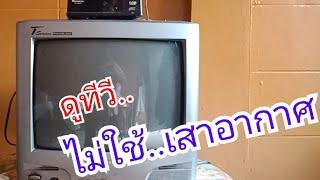 ดูทีวีโดยไม่ต้องใช้เสาอากาศ How to watch TV without the antenna? | Yippy Yippy Channel