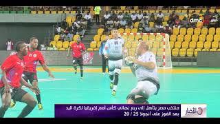الأخبار – منتخب مصر يتأهل إلي ربع نهائي كأس أمم إفريقيا لكرة اليد