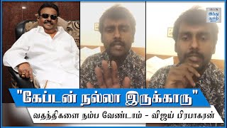 captain-is-fine-don-t-believe-rumours-vijay-prabhakaran-vijayakanth-hindu-tamil-thisai