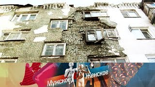 И так сойдет… Мужское / Женское. Выпуск от 10.04.2019