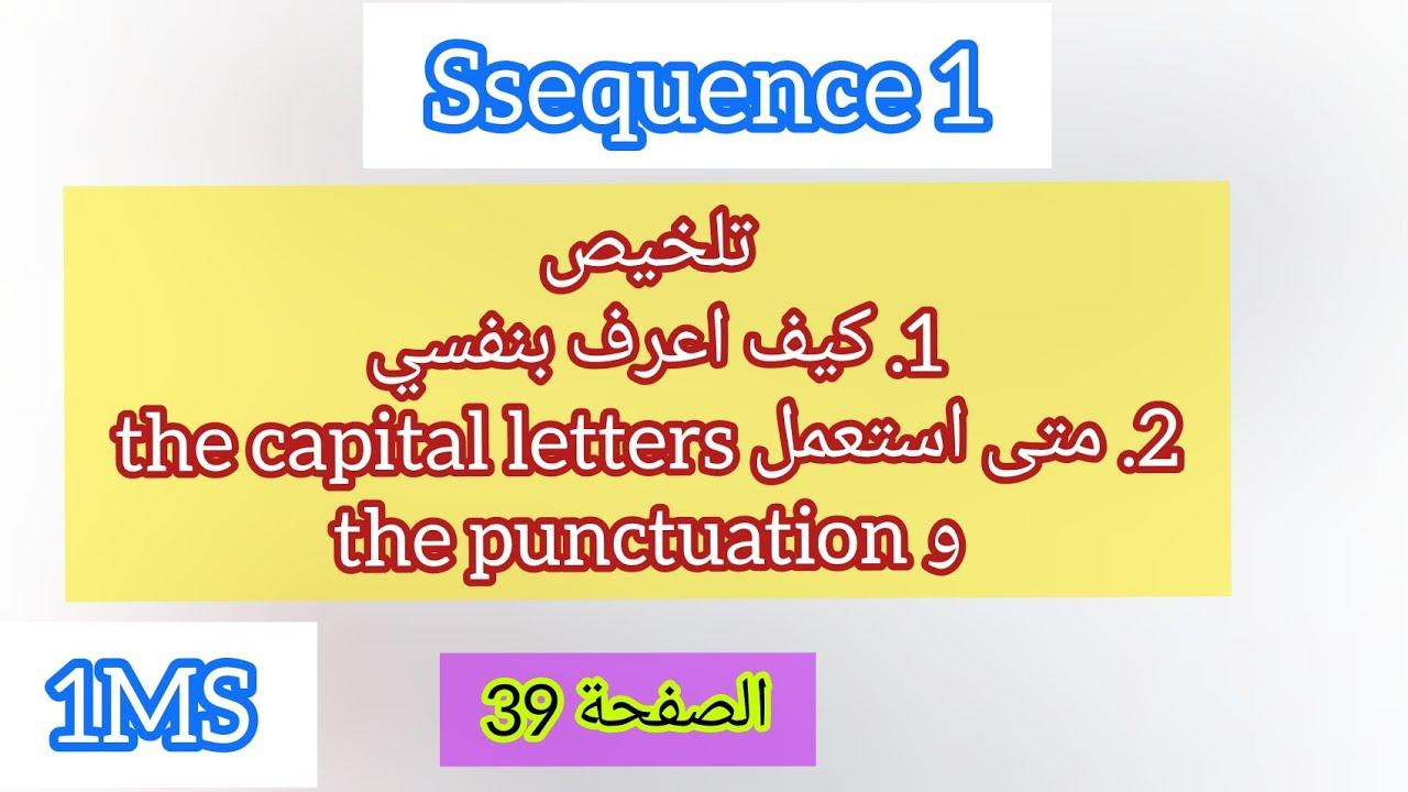 التعريف عن النفس بالانجليزية / punctuation and capitalization