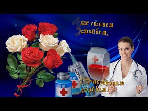 Поздравление с Днем Медицинского работника.Муз.Сергея Чекалина.