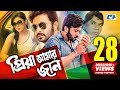RootBux.com - Priya Amar Jaan | Bangla Movie | Shakib Khan | Apu Biswash | Misha Showdagor | Nasrin