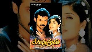 Venkatesh 39 s Devi Putrudu Telugu Full Movie Soundarya Anjala Zaveri
