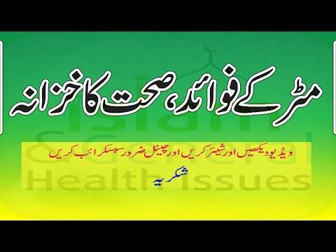 vegetables list // peas benefits in urdu // matar ke fawaid