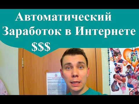 Бесплатные программы автоматического заработка в интернетеиз YouTube · Длительность: 1 мин22 с